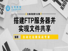 大咖讲堂182期-搭建FTP服务器并实现文件共享视频课程