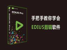 手把手教你学会EDIUS剪辑软件视频教程
