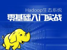 Hadoop生态系统零基础入门实战视频课程