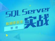SQL Server 數據庫安全管理視頻課程