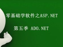 零基础学软件之ASP.NET 第五季 ADO.NET视频课程