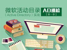 微软活动目录(Active Directory)实战【第一季】:AD巡检