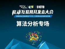 WOT2015移动互联网开发者大会:算法分析专场