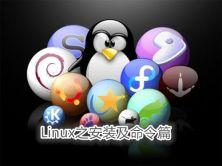 Linux之安装及命令篇视频课程