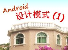 Android设计模式精解视频课程:第1课