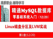 Linux磁盘分区及LVM实战_MySQL数据库学习入门必备视频课程12