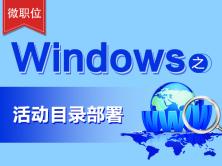 Windows运维之活动目录部署