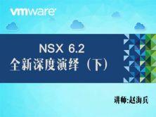 【赵海兵】VMware NSX 6.2全新深度演绎(下)(配置管理+跨vCenter部署)