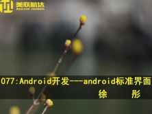 077:Android开发---Android标准界面系列视频课程