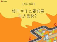 【知识·科普】城市为什么要发展自动驾驶
