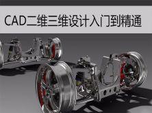 CAD 2014二维三维建模渲染标注入门到精通视频教程