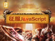 【李宁】征服Javascript高级程序设计与应用实例视频课程