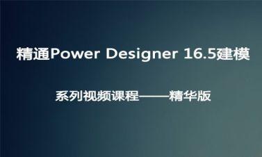精通Power Designer 16.5建模系列視頻課程——精華版
