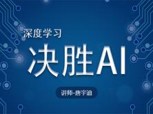 实战微课—决胜AI-5分钟了解什么是深度学习