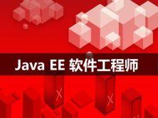 Java EE软件工程师视频教程(第一部分:Java SE上)