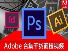 【基础】Photoshop+AI+Id合集干货UI设计面授直播视频教程