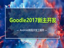 Android高级开发工程师第五阶段之Google2017新主开发语言Kotlin