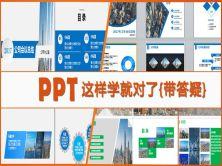 PPT軟件基礎使用視頻教程