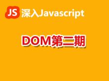 实践项目之深入Javascript DOM第二期视频课程