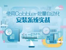 使用Cobbler批量自动化安装系统实战视频课程