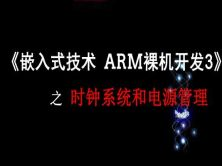 《嵌入式技术ARM裸机开发》之时钟系统和电源管理视频课程
