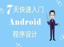 7天快速入门Android程序设计视频课程