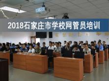石家庄市教委学校网管员培训 现场互动版视频2018.11.20