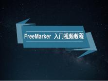 FreeMarker  入门视频教程