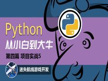 Python从小白到大牛:项目实战5:迷失航线游戏开发视频课程