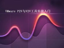 VMware P2V与V2V工具实战入门视频课程