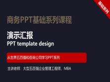 【司马懿】商务PPT设计基础篇03【演示汇报】