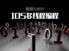 IOS多线程编程(七日成蝶)