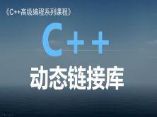 C++动态链接库视频教程(Windows动态链接库)
