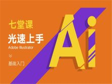 Ai光速上手视频教程(七堂课)