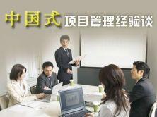 中国式项目管理经验实战课程