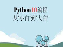 "Python中的IO编程从""小白""到""大白""视频课程"