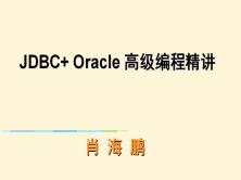 JDBC+ Oracle  高级编程精讲
