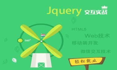 全棧web前端︰jQuery交互實戰視頻課程(jQuery+Html5+CSS3.0頁面布局)