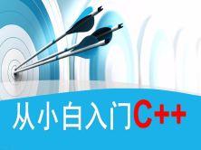 C++编程视频教程—史上学的最轻松的C++入门开发视频教程