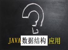 JAVA的数据结构与算法的应用篇介绍