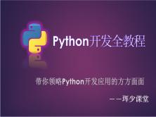 Python開發全教程