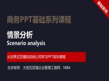 【司马懿】商务PPT设计基础篇01【情景分析】