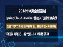 全新版本录制分布式架构教程 SpringCloud+Docker基础入门到高级实战