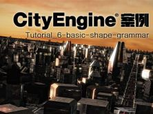 CityEngine案例系列(Tutorial_6-basic-shape-grammar)