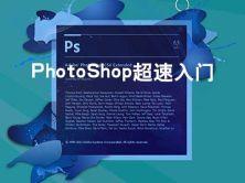 Adobe PhotoshopCS6超速入门实战视频课程