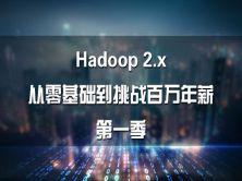 大数据Hadoop高性能企业专家实战视频课程+送代码+送材料+送软件+送文档