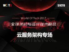 2017WOTA全球架构与运维技术峰会——云服务架构视频课程