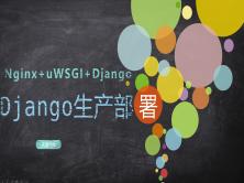 Nginx+uWSGI+Django部署生产环境系列视频课程