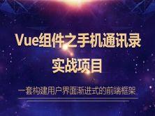 Vue组件之手机通讯录实战视频课程