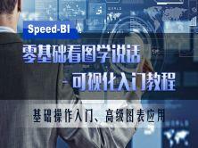 Speed-BI 零基础看图学说话-可视化入门视频课程